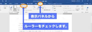 Wordのルーラーの表示のさせ方。ページ上部の表示からルーラーのチェックボックスをONにするとルーラーが表示できることを示した画像