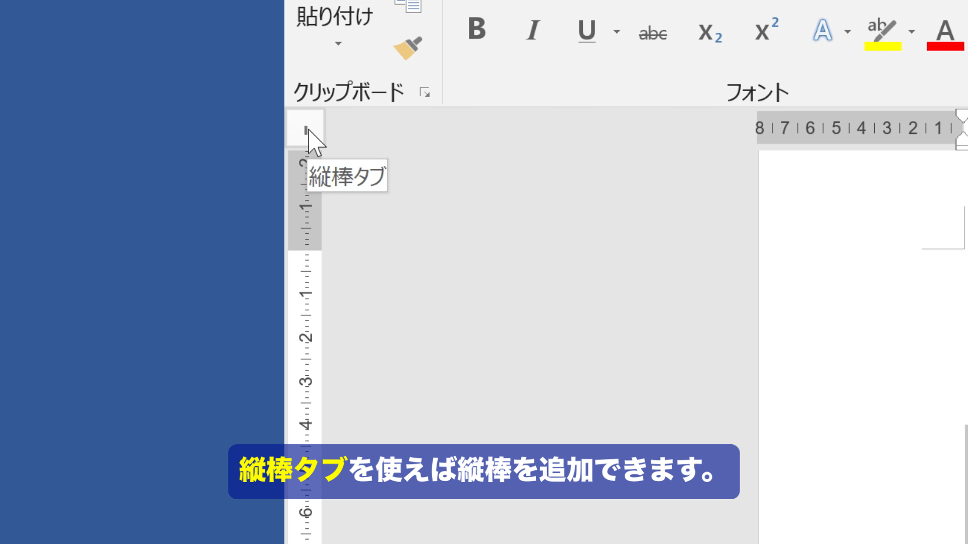 縦の線を挿入できる縦棒タブの位置を示したWordのスクリーンショット画像