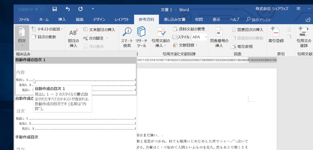 参考資料パネルの左にある目次の自動作成をクリックしている様子のWordのスクリーンショット画像
