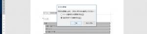 目次の更新をクリックした後に表示されるポップアップのWordのスクリーンショット画像