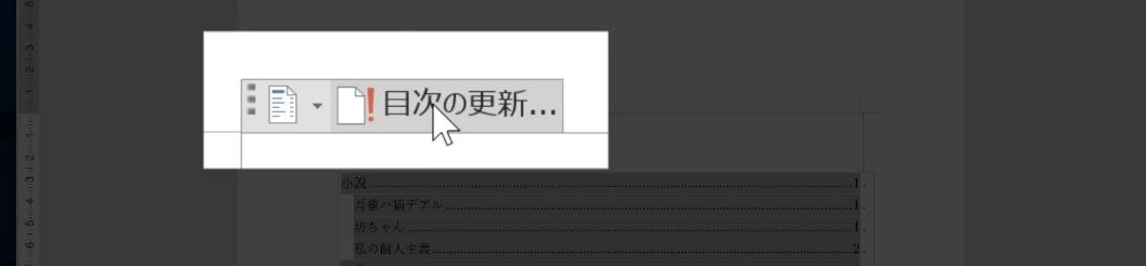 目次の領域にカーソルを合わせたときに左上に表示される目次の更新をズームアップして表示したWordのスクリーンショット画像