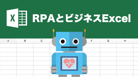 RPAとビジネスExcel Excel資産を有効活用するためにのプロコース画像
