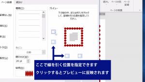 ページ罫線の設定を変更し上下左右の任意の線を隠す方法を示した図