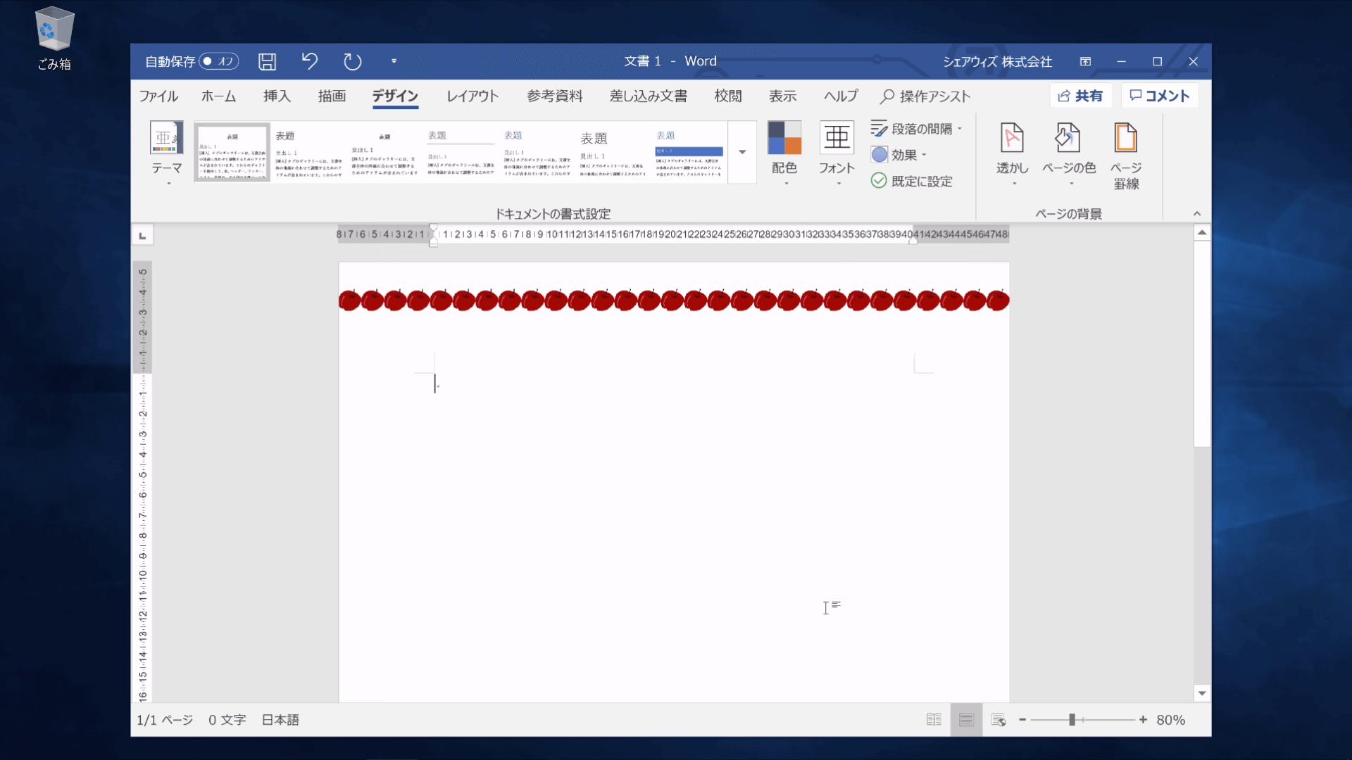Wordでページの上部だけをイラストで囲んだ完成図