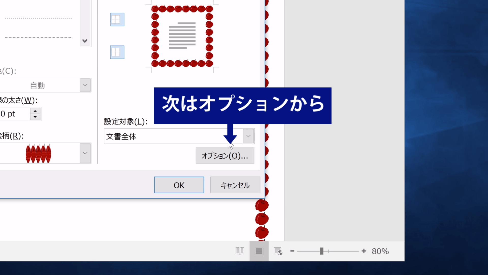 Wordのページ罫線パネルのオプションの位置を示した図