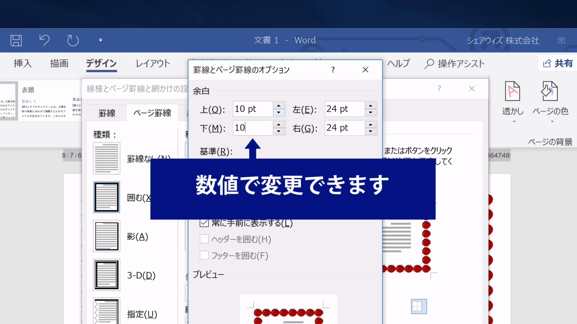 ページ罫線の余白の調整をポイント単位で設定している様子の図