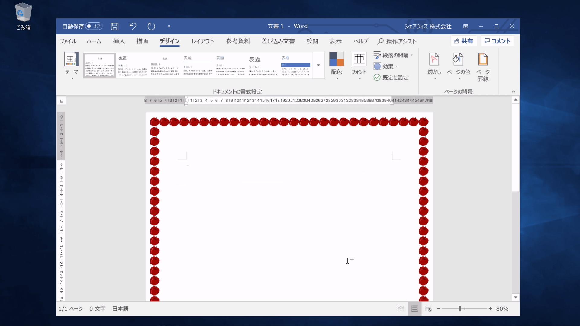 Wordのページ全体をギリギリまでリンゴのイラストで囲んだ完成図