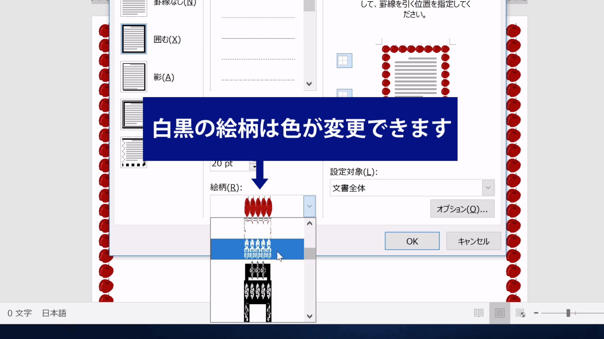 Wordのページ罫線で選択できる白黒のイラストの種類を示した図
