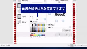 ページ罫線の白黒のイラストの色を選択している様子の図