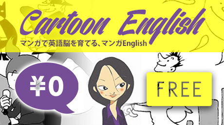 マンガENGLISH無料版のコース画像