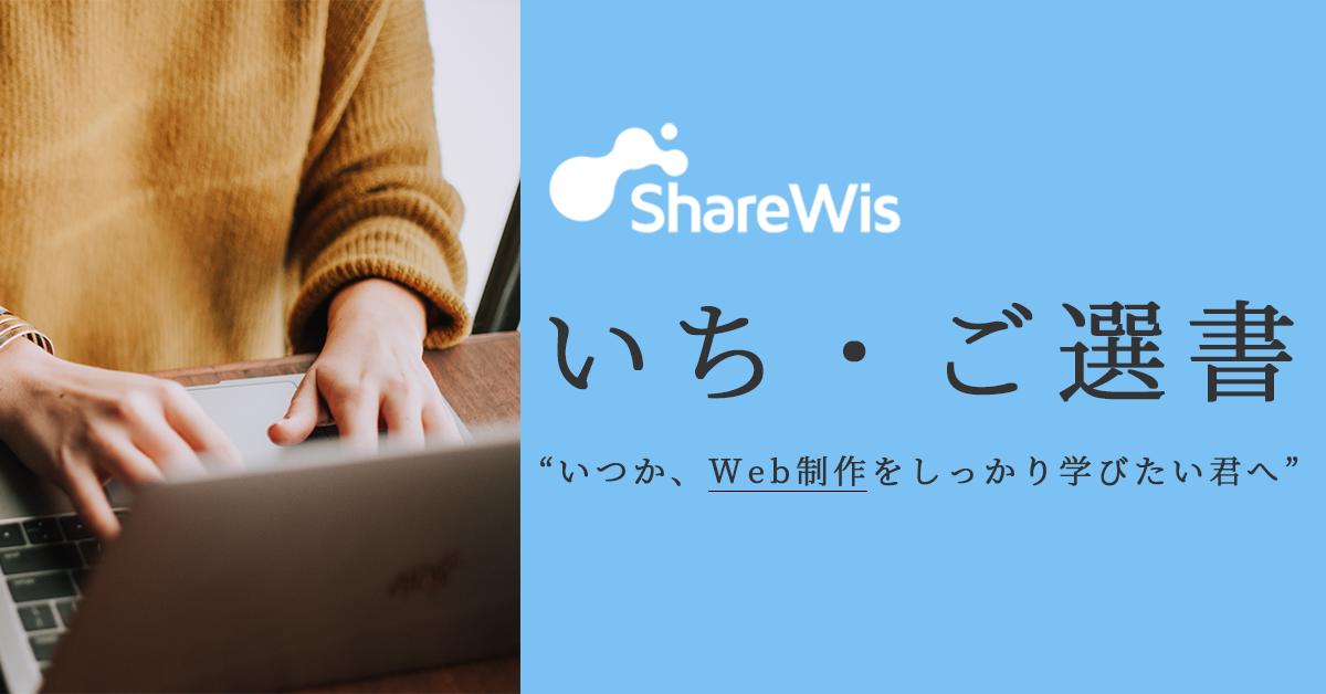 【厳選】Web制作を初めて学ぶ人のための1万5千円選書