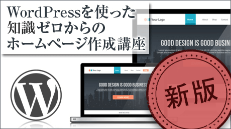 【新版】WordPressを使った知識ゼロからのホームページ作成講座のコース画像