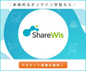オンライン学習サービスShareWis